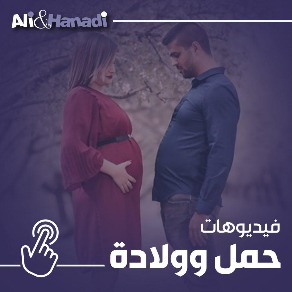 فيديوهات حمل وولادة
